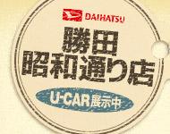 茨城ダイハツ 勝田昭和通り店