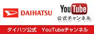 ダイハツ公式YouTubeチャンネル