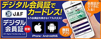 JAF|JAFデジタル会員証アプリ